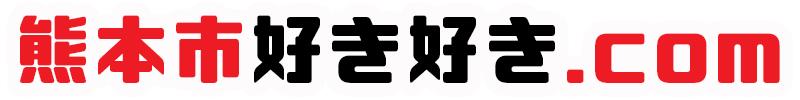 熊本市好き好き.com